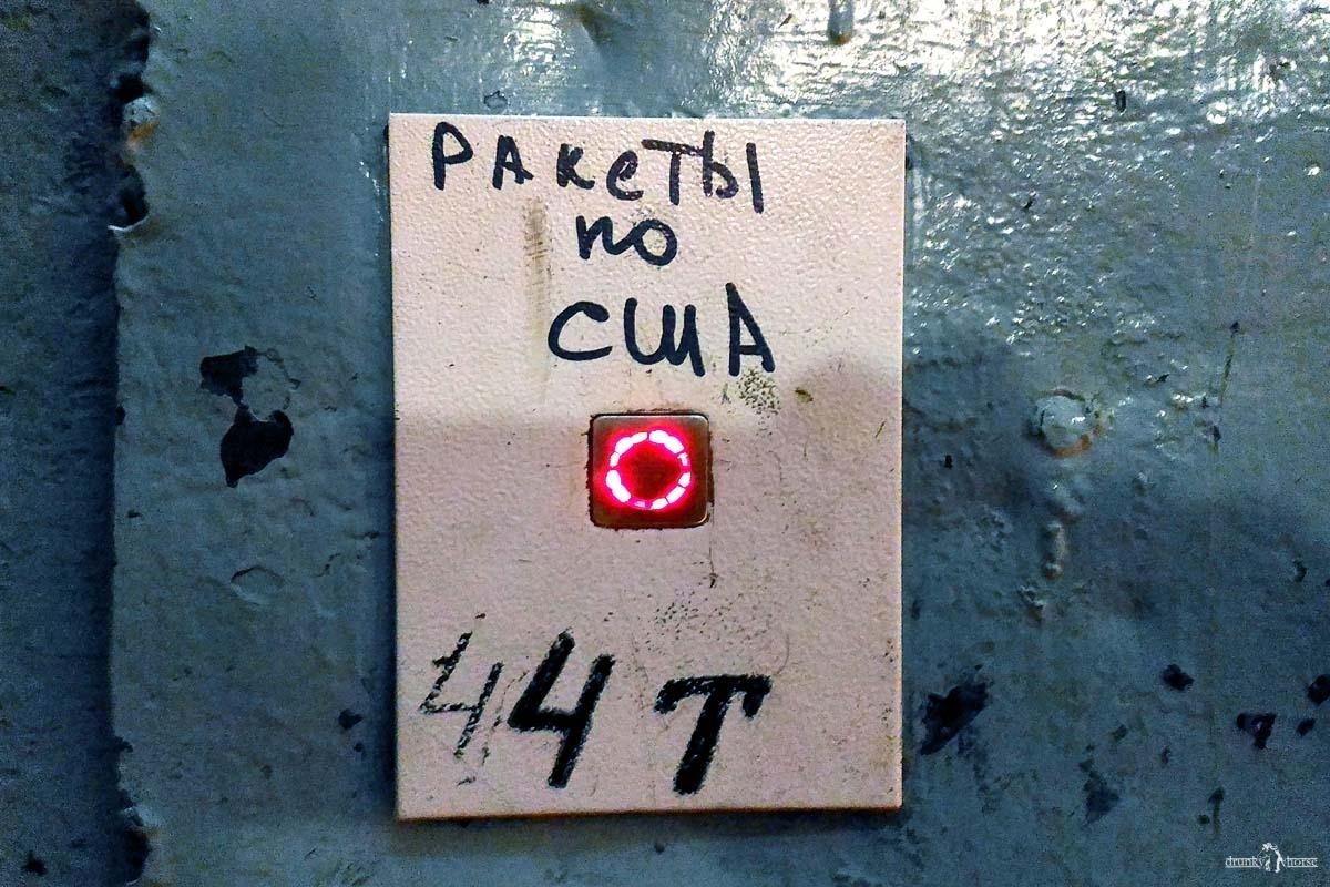 """Граффити на производстве. Надпись у кнопки производственного лифта: """"Ракеты по США"""""""